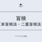 盲検(単盲検法・二重盲検法)