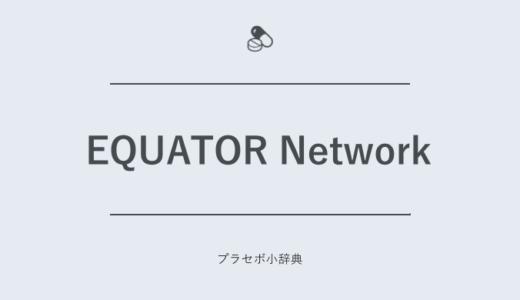 EQUATOR Network(健康研究の品質と透明性を強化するネットワーク)